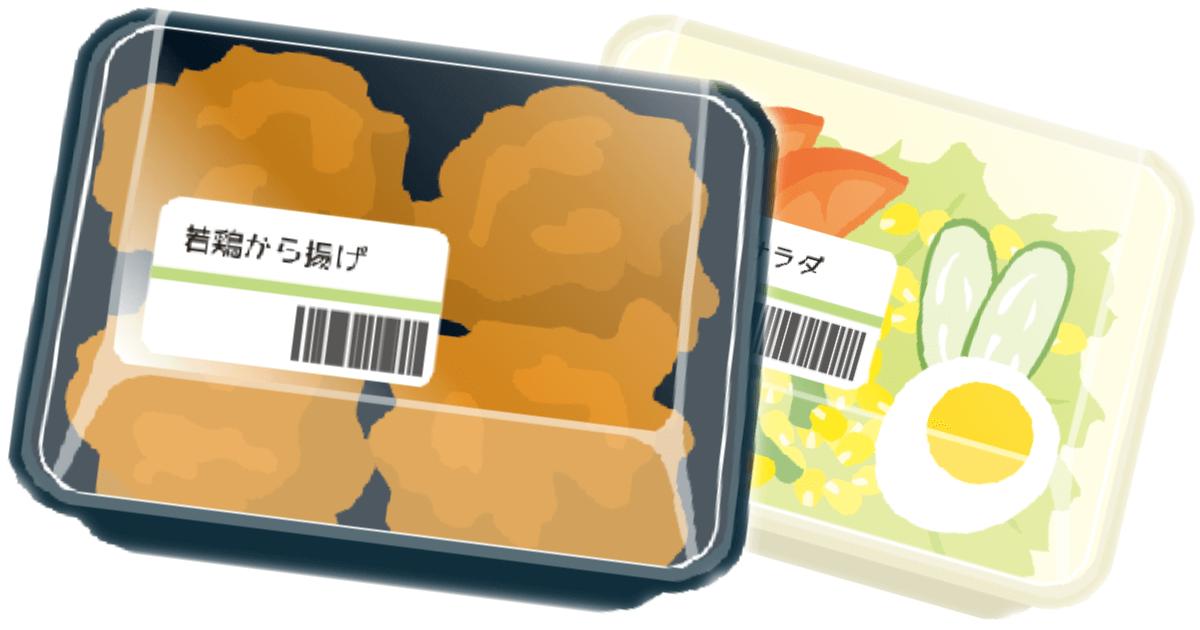 お惣菜・サラダ