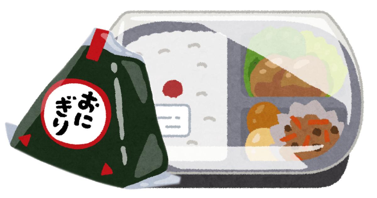 おむすび・お弁当